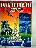 神戸ポートアイランド博覧会公式ガイドブック (1981年)