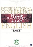 CD BOOK 国際会議・スピーチ・研究発表の英語表現
