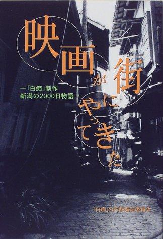 映画が街にやってきた―「白痴」制作・新潟の2000日物語