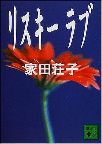 リスキーラブ (講談社文庫)