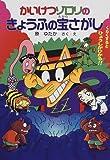 かいけつゾロリのきょうふの宝さがし (25) (かいけつゾロリシリーズ ポプラ社の新・小さな童話)