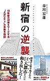 新宿の逆襲 (青春新書プレイブックス)