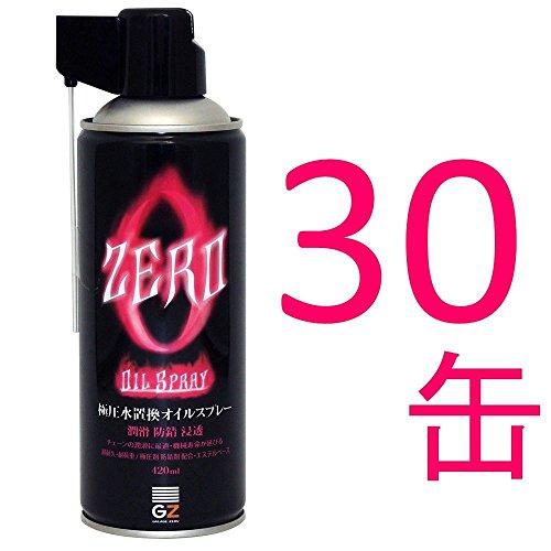 ガレージゼロ 極圧・水置換オイルスプレー [GZSS01] 420ml ×30本 (チェーンオイル/浸透防錆潤滑剤/さび取り・潤滑・防錆・ねじゆるめに/防錆スプレー/潤滑スプレー/潤滑剤/潤滑油/防錆潤滑剤) GSE495