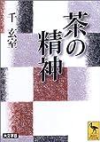 茶の精神 (講談社学術文庫)