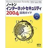 ノートンインターネットセキュリティ2004活用ガイド