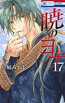 [草凪みずほ]の暁のヨナ 17 (花とゆめコミックス)