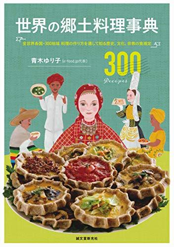 世界の郷土料理事典: 全世界各国・300地域 料理の作り方を通して知る歴史、文化、宗教の食規定