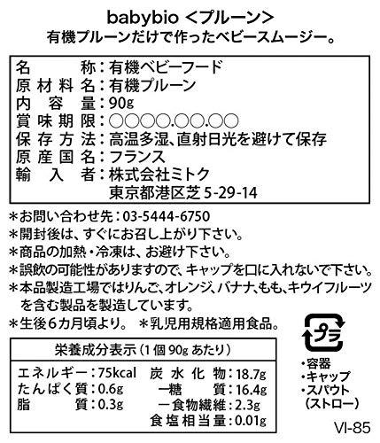 ベビービオオーガニックベビースムージープルーン90g【有機ベビーフード】【有機JAS認証品】×7本[6か月]