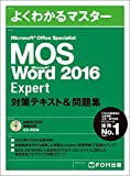 MOS Microsoft Word 2016 Expert 対策テキスト&問題集 (よくわかるマスター)