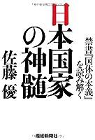 日本国家の神髄