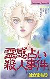 霊感占い殺人事件(1) (BE・LOVEコミックス)