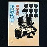 戊辰落日 (上) (文春文庫 (157‐2))