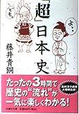 「超」日本史 (扶桑社文庫)