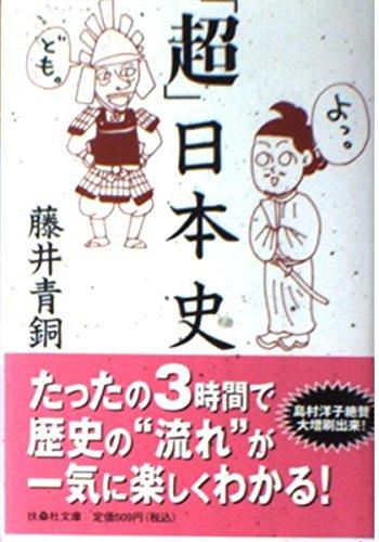 「超」日本史 (扶桑社文庫)の詳細を見る