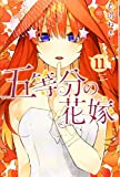 五等分の花嫁(11) (講談社コミックス)