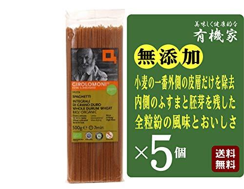 ジロロモーニ 全粒粉デュラム小麦 有機スパゲッティ 500g×5個★宅配便★有機栽培デュラム小麦を丸ごと粗挽き(セモリナ)し、じっくり低温乾燥しました。そばにも似た食感、濃い小麦の風味、食物繊維・鉄・マグネシウム・亜鉛・ビタミンB6が豊富。太さ1.65mm