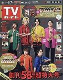 TVガイド関西版 2020年 8/7 号 [雑誌]