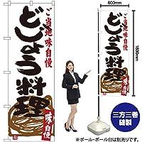 のぼり旗 どじょう料理 SNB-3966 (受注生産)