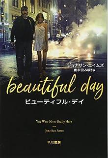 ビューティフル・デイ (ハヤカワ文庫NV)