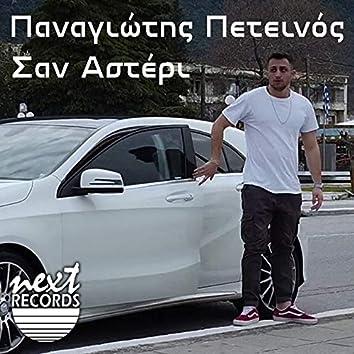 San Asteri (feat. Kostas Mpaos)