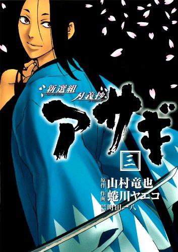 新選組刃義抄 アサギ 3 (ヤングガンガンコミックス)