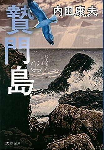 贄門島 上 (文春文庫)