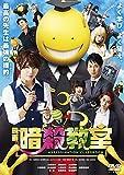 映画 暗殺教室 DVD スタンダード・エディション image