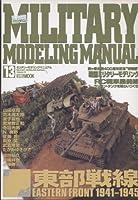 ミリタリーモデリングマニュアル Volume.13 (13) 東部戦線