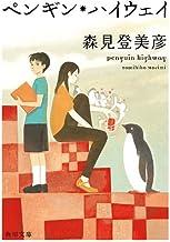 表紙: ペンギン・ハイウェイ (角川文庫) | 森見 登美彦