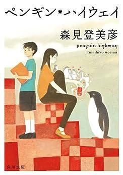 [森見 登美彦]のペンギン・ハイウェイ (角川文庫)