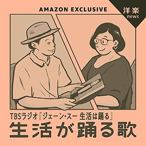 5/24 洋楽ニュース:アリアナ・グランデ、結婚(を機に考える「推し」の結婚) Podcast By  cover art