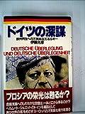 ドイツの深謀―欧州再生への不気味なエネルギー (1982年)
