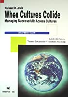 When Cultures Collide Managing Successfully Across Cultures [文化が衝突するとき]