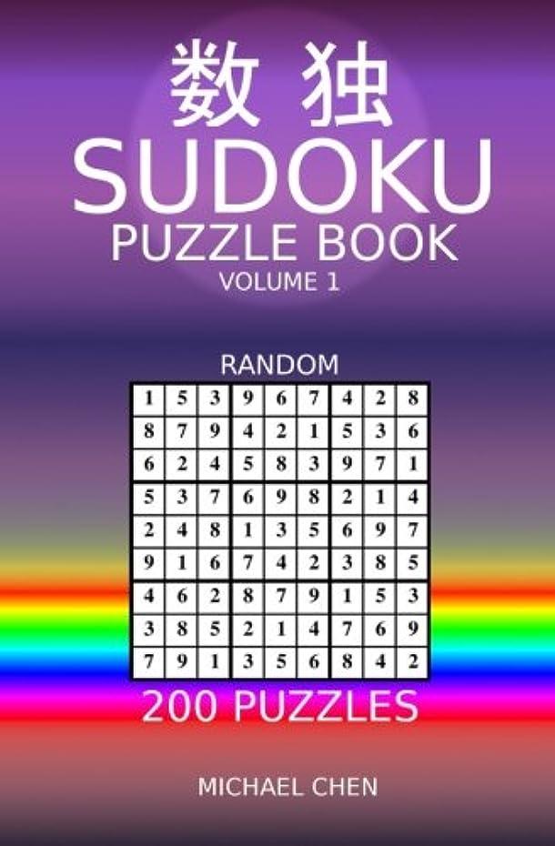 実行痴漢講義Sudoku Puzzle Book: 200 Random Puzzles (Sudoku Random)