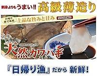 天然 カワハギの薄造り1~2人前90g×3皿 島根大田鮮魚市場 透明感のある甘い刺身 刺身よりも旨い高級薄造りだから味わえる旨味 日帰り漁のうまみをご堪能ください