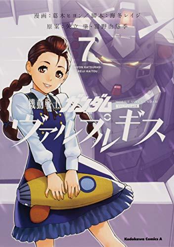機動戦士ガンダム ヴァルプルギス 7 (角川コミックス・エース)