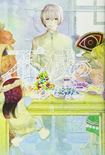 不滅のあなたへ(3) (講談社コミックス)の詳細を見る