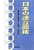 日本の連立政権