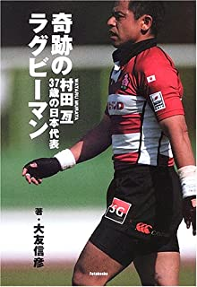 奇跡のラグビーマン―村田亙37歳の日本代表