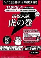 【Amazon.co.jp 限定】高校入試 虎の巻 (平成30年度 静岡県版)