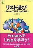 リスト遊び―Emacsで学ぶLispの世界 (ASCII SOFTWARE SCIENCE Language)