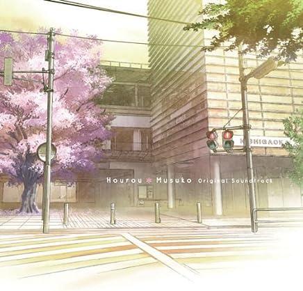 放浪息子 オリジナルサウンドトラック