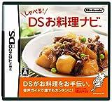 「しゃべる!DSお料理ナビ」の画像