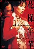 花様年華 [DVD]