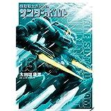 機動戦士ガンダム サンダーボルト(13) (ビッグコミックススペシャル)
