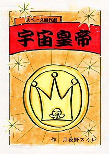 utyuukoutei (Japanese Edition)