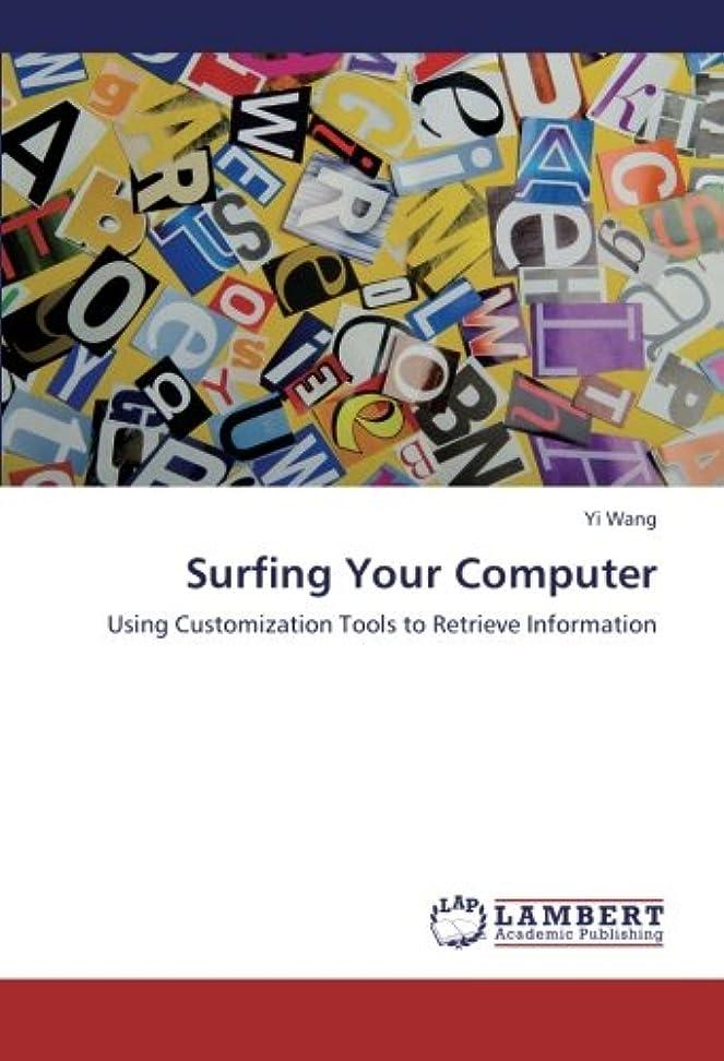 つかいます教室エレベーターSurfing Your Computer: Using Customization Tools to Retrieve Information