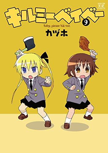 キルミーベイベー 9巻 (まんがタイムKRコミックス)