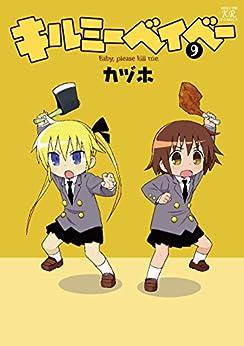 [カヅホ]のキルミーベイベー 9巻 (まんがタイムKRコミックス)