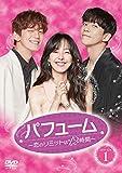 パフューム~恋のリミットは12時間~ DVD-BOX1